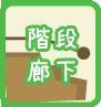 【福祉・介護用具レンタル】階段・廊下