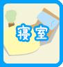【福祉・介護用具レンタル】寝室