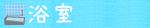 【住宅改修・リフォーム】浴室